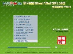 萝卜家园 Win 7 SP1 X86 32位 快速装机版 2014年9月更新