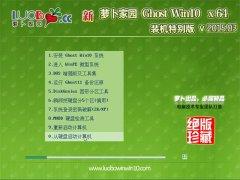萝卜家园 GHOST WIN10 X64 装机特别版 V2015.03