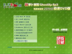 新萝卜家园 Ghost XP SP3 电脑城安全装机版 2015.03