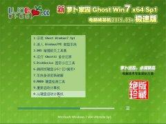 新萝卜家园 Ghost Win7 64位 安全装机版 2015.05