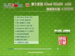新萝卜家园(64位) Ghost Win10 专业版 2015年5月更新
