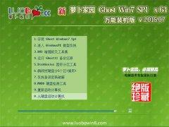 新萝卜家园GHOST WIN7 SP1(64位) 万能装机版 V2015.07