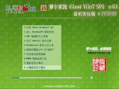 新萝卜家园GHOST WIN7 SP1 X64 装机优化版 V2015.08