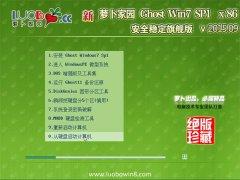 新萝卜家园GHOST WIN7 SP1(32位)安全稳定旗舰版 V2015.09