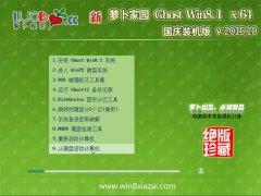 新萝卜家园 GHOST WIN8.1(64位)国庆装机版 V2015.10