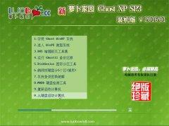 新萝卜家园 GHOST XP SP3 新年装机版 V2016.01
