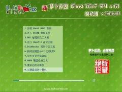 萝卜家园GHOST WIN7 SP1(64位)旗舰稳定版V2016.03