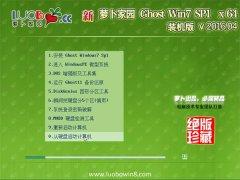萝卜家园GHOST WIN7(64位)快速装机版 V2016.04