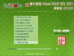 新萝卜家园 Ghost Win7 32位 旗舰版 2016.08(免激活)