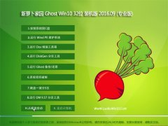 ���ܲ��� Ghost Win10 32λ װ��� V2016.09(�Զ�����)