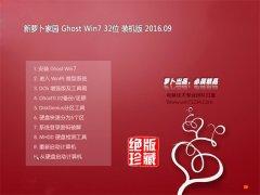 ���ܲ��� GHOST WIN7 32λ �콢�� 2016V09