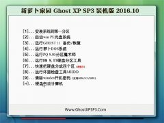 新萝卜家园GHOST XP SP3 装机版 V2016.10(自动激活)