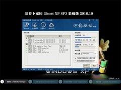 ���ܲ���GHOST XP SP3 ��ȫװ��桾V2016��10�¡�