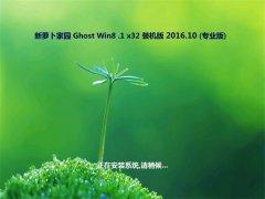 ���ܲ���Ghost Win8.1 32λ ���װ���v201610(�⼤��)