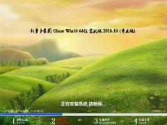 新萝卜家园Ghost Win10 X64 万能装机版v2016.10(免激活)