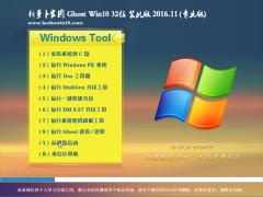 ���ܲ���Ghost Win10 32λ ��Ӣװ���V2016��11��(��������)
