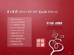 新萝卜家园GHOST XP SP3 免费装机版【V2016年12月】