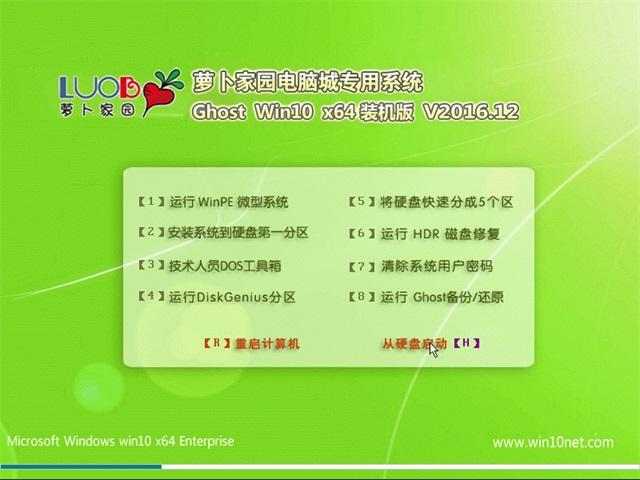 新萝卜家园Ghost Win10 (64位) 珍藏稳定版V2016年12月(完美激活)