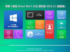 新萝卜家园Ghost Win7 X32位 旗舰版 2016.12月(自动激活)