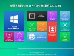 新萝卜家园GHOST XP SP3 家庭装机版【2017.01】