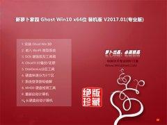 新萝卜家园Ghost Win10 x64 通用装机版2017V01(自动激活)
