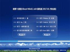 新萝卜家园Ghost Win8.1 X64稳定通用版2017V01(永久激活)