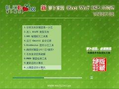 新萝卜家园GHOST Win7 32位旗舰稳定版V2017.01月(完美激活)