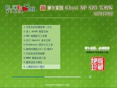 新萝卜家园GHOST XP SP3 最新装机版【v2017年02月】