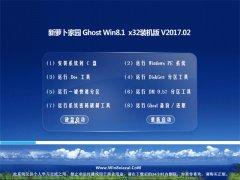 新萝卜家园Ghost Win8.1 (X32) 稳定增强版2017V02(完美激活)