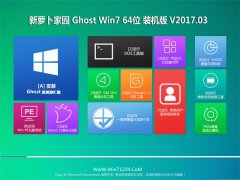 新萝卜家园GHOST WIN7 x64位精致装机版V2017.03月(免激活)