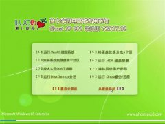 新萝卜家园GHOST XP SP3 万能装机版【V2017.03月】