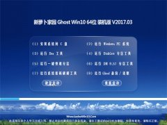 新萝卜家园Ghost Win10 X64位 专业增强版v2017.03(永久激活)