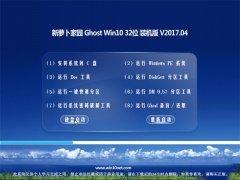 新萝卜家园Ghost Win10 (32位) 珍藏装机版2017V04(永久激活)