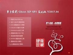新萝卜家园GHOST XP SP3 体验装机版【v2017.04】