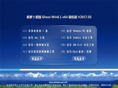 新萝卜家园Ghost Win8.1 x64 好用装机版V201705(永久激活)