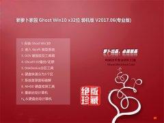 新萝卜家园Ghost Win10 X32位 可靠装机版2017.06月(永久激活)