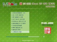 新萝卜家园GHOST XP SP3 多驱动装机版【v2017年06月】
