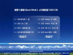 新萝卜家园Ghost Win8.1 (X32) 推荐装机版v201706(绝对激活)
