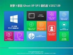 新萝卜家园GHOST XP SP3 优化装机版【V2017年09月】