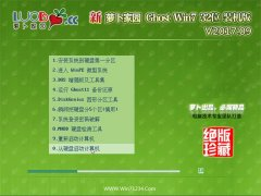 新萝卜家园GHOST WIN7 X32 尝鲜装机版2017年09月(免激活)
