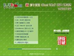新萝卜家园GHOST WIN7 32位 官方修正版V201709(绝对激活)