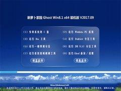 新萝卜家园Ghost Win8.1 (64位) 旗舰增强版v2017年09月(免激活)