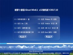 新萝卜家园Ghost Win8.1 X32 超纯装机版V2017年10月(免激活)