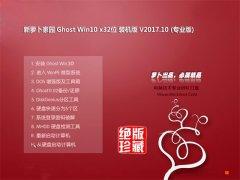 新萝卜家园Ghost Win10 X32位 收藏装机版v2017年10月(永久激活)