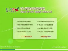 新萝卜家园GHOST XP SP3 安全装机版【2017V11】