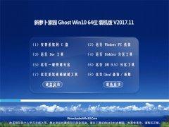 新萝卜家园Ghost Win10 (64位) 抢先装机版V2017.11月(永久激活)