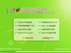 新萝卜家园GHOST XP SP3 免费装机版【2017年11月】