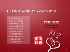 新萝卜家园GHOST XP SP3 增强装机版【v2017.12月】