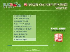 新萝卜家园GHOST WIN7 X64 终极装机版V2017年12月(永久激活)
