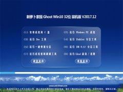 新萝卜家园Ghost Win10 x32 稳定装机版2017V12(完美激活)